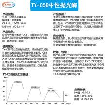 TY-C5B中性酵素水,牛仔拋光酵素,保底色好一機下100-300g除毛徹底牛仔洗水助劑廠家