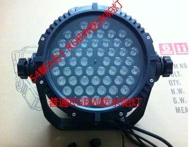 54颗3合1防水帕灯54颗RGBW防水帕灯