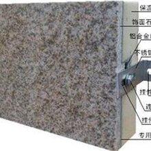 外墙理石漆岩棉保温板