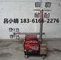 东台SYJ6110B大型移动照明灯塔\全方位自动泛光工作灯/便携式移动全方位升降照明灯图片