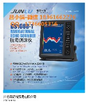 直营蹲门代销10.4寸俊禄DS1068-1·航船测深仪-品质证书齐当。
