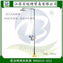 沖淋拉絲洗眼器02010-1012煤炭工業用復合式304洗眼器批發圖片