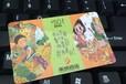 天津高品质会员卡制作厂家 天津磁条卡芯片卡制做批发