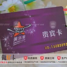 广州高档贵宾卡制作贵宾卡生产厂家VIP贵宾卡设计模板
