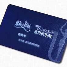 會員卡制作_工廠直銷,銀聯標準,1卡用10年,免費寄樣圖片