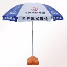 龙俊杰跆拳道太阳伞_户外广告伞_定做雨伞图片