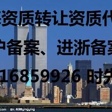 外省市企业进沪备案上海资质代办资质转让