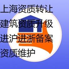 上海资质转让特种工程专业承包资质升级代理进沪备案