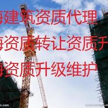 上海资质代办1861资质685转让9926