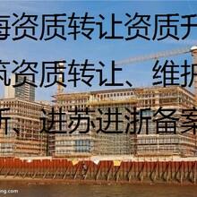 上海资质代办建筑工程三级资质转让
