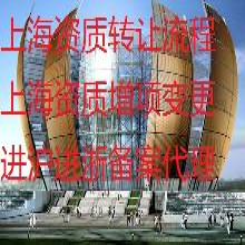 上海进沪备案外地监理企业进沪备案