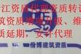 杭州建筑機電安裝專業承包二級資質轉讓