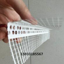 建筑墻角護角網現貨PVC護角條帶網格布護角報價