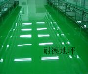 深圳环氧地坪漆工业环氧地坪施工方案图片