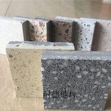水磨石地板砖厂家