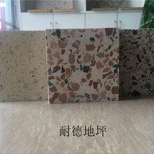 广东水磨石地板砖厂家
