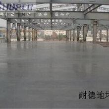 东莞金刚砂地板.耐磨地坪专业施工图片