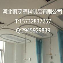 厂家直销供应医用输液轨道病床隔帘轨道U型输液轨道图片
