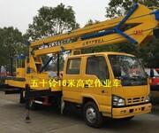12米升降平台车14米高空作业车16米高空作业车厂家价格图片