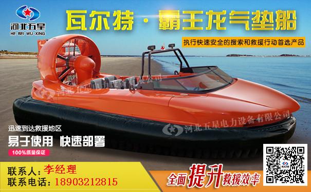 极地防汛抢险气垫船CTL内涝专用水陆两栖-专业品质-活动特惠