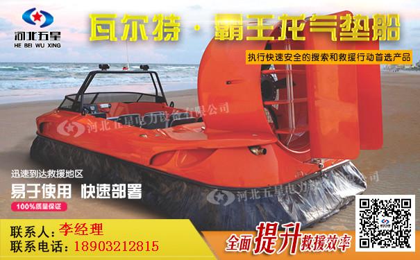 河北瓦尔特水陆两栖气垫船CTL救援系统/搜救队专用批发价格