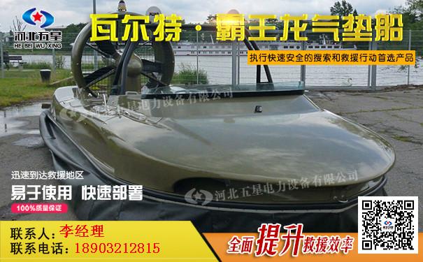 水陆两栖气垫船×城市内涝专用武器CTL有效迅速㏘方便救援