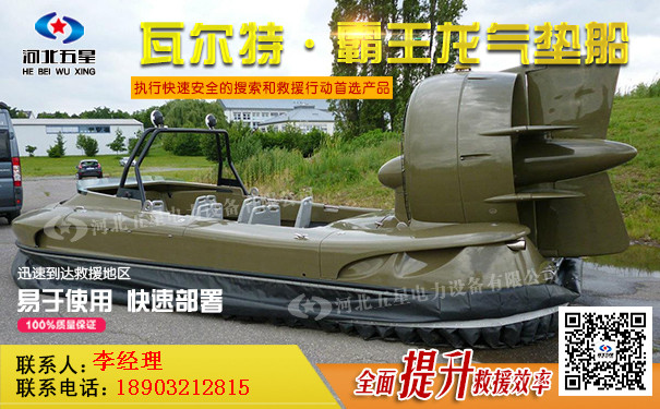冀虹牌水陆两栖气垫船厂家活动CTL灾难抢险救援必备