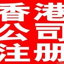 香港公司注册,商标注册、广州花都