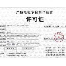 广州文化传媒公司注册,影视制作许可证