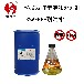 供應鎖龍環境友好型泡沫滅火劑3%AFFF-耐海水型水成膜