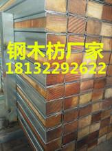 河南建筑材料钢木枋厂家深加工