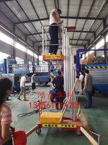 供应双城市铝合金式液压升降平台——济南鸿泰华丰机械有限公司
