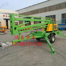 厂家直销河南三门峡拖车折臂式升降平台/曲臂式升降机/价格/图片