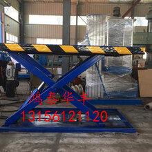 供应超低型固定剪叉升降机/载重3吨/液压升降机/厂家/价格/批发
