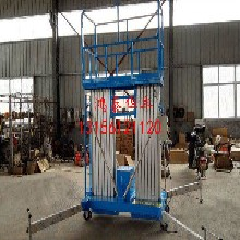供应九江铝合金式液压升降机单柱双柱三柱四柱高空作业升降机四轮升降平台
