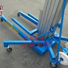 供应绵阳手摇铝合金升降平台单桅升降机小空间移动作业重量运输装置