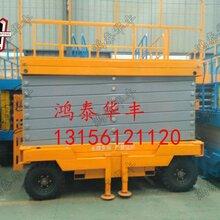 供应北京移动剪叉式升降机天津电动手拉高空作业平台液压升降机大载重升降机