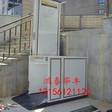 供应重庆家用小型电梯垂直无障碍升降机液压升降平台厂家直销