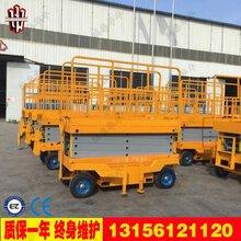 供应工地使用升降机大载重结实升降平台移动剪叉升降机鸿泰华丰厂家直销