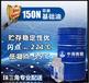 供應2020年加氫制取150N基礎油