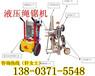 甘肃混凝土切割拆除设备液压电动绳锯机批发价格