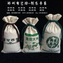 布料包裝制品棉布雜糧袋棉布大米包裝袋
