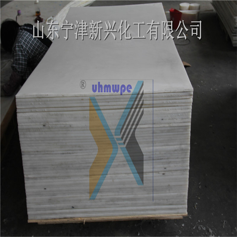 纯料级白色模压分子量耐磨聚乙烯板山东宁津新兴集团全国厂家直供