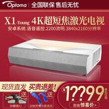 奧圖碼X1-Young激光電視投影儀家用4k藍光3d投影機wifi手家庭影院圖片