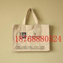 定做食品帆布手提袋布艺坊设计生产宣传帆布手提袋