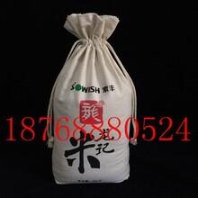 棉布小米袋加工定做束口拉绳帆布杂粮袋价格图片