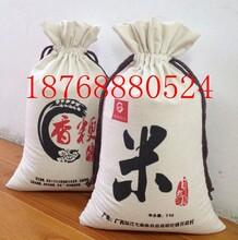 订做帆布大米袋郑州厂家供应棉布杂粮袋价格图片