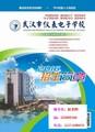 武汉市仪表电子学校如何报名