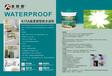 广州金耐德防水建材供应最好的防水材料防水第一品牌最好的防水厂家