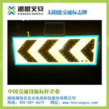 上海太阳能标志牌哪家好太阳能LED标志牌就选湘旭交安图片